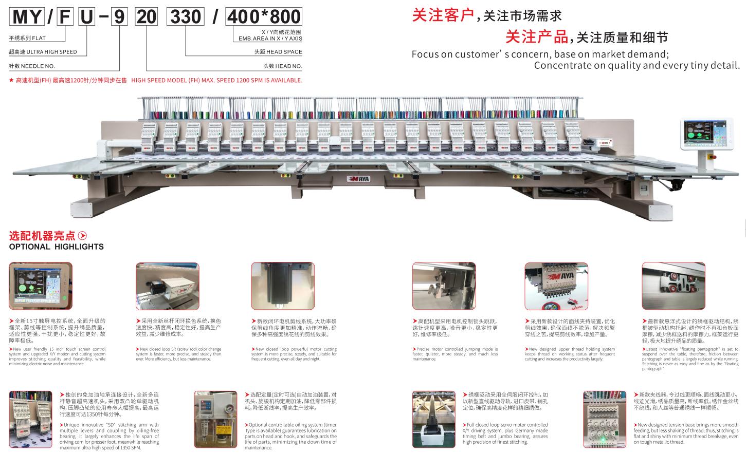 FU-920详情-中文产品说明PDF65截图x1.5倍像素放大.png